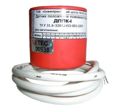 Датчик положения пожарного крана (ДППК) для кранов Ду 25, Ду 50, Ду 65