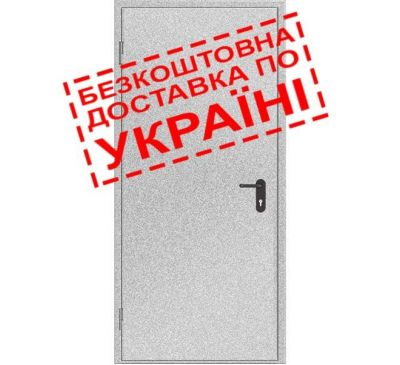 Двери противопожарные металлические глухие ДМП ЕІ30-1-2100х1050 прав., ЕвроСтандарт