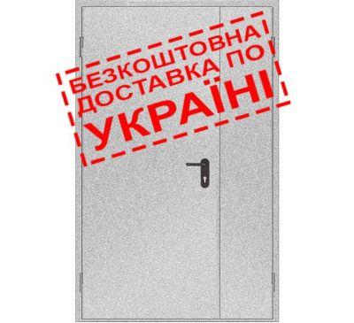 Двери противопожарные металлические глухие ДМП ЕІ30-2-2100х1300 лев., ЕвроСтандарт