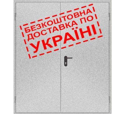Двери противопожарные металлические глухие ДМП ЕІ30-2-2100х1400 прав., ЕвроСтандарт