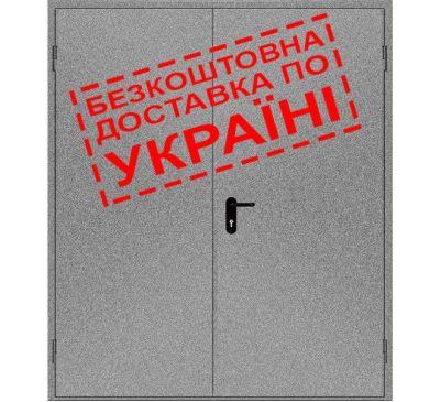 Двери противопожарные металлические глухие ДМП ЕІ30-2-2100х1450 прав., ЕвроСтандарт