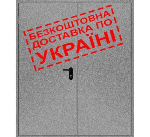 Двери противопожарные металлические глухие ДМП ЕІ30-2-2100х1550 лев., ЕвроСтандарт