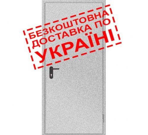 Двери противопожарные металлические глухие ДМП ЕІ60-1-2100х950 прав., ЕвроСтандарт