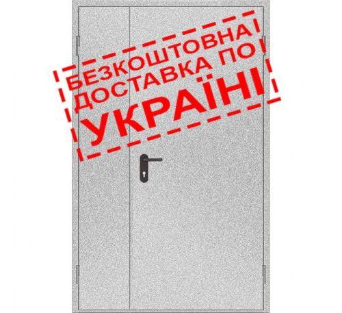 Двери противопожарные металлические глухие ДМП ЕІ60-2-2100x1300 прав., ЕвроСтандарт