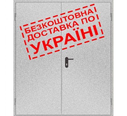 Двери противопожарные металлические глухие ДМП ЕІ60-2-2100x1400 прав., ЕвроСтандарт
