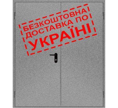 Двери противопожарные металлические глухие ДМП ЕІ60-2-2100x1450 лев., ЕвроСтандарт