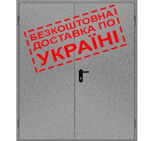 Двери противопожарные металлические глухие ДМП ЕІ60-2-2100x1550 прав., ЕвроСтандарт