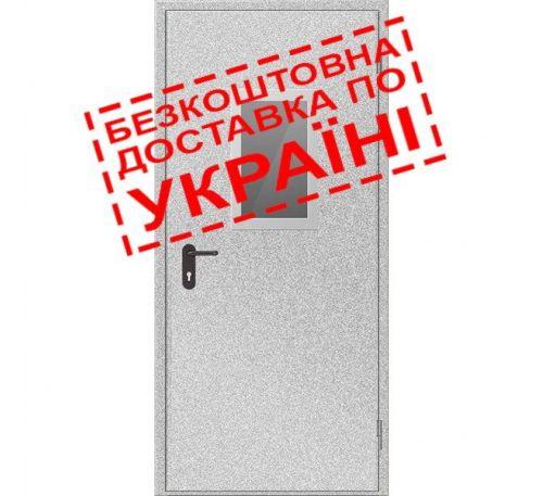 Двери противопожарные металлические с остеклением ДМП ЕІ60-1-2100х900 прав., ЕвроСтандарт