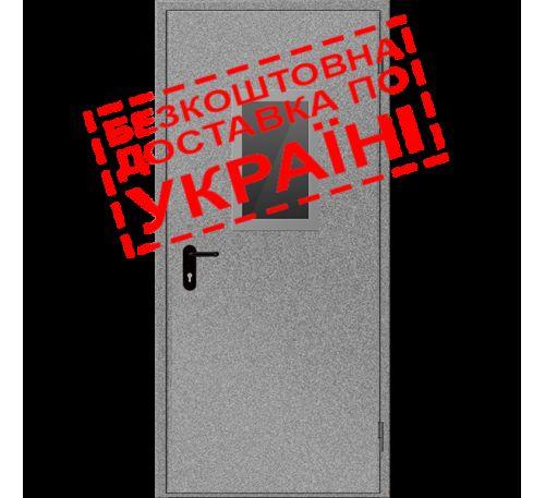 Двери противопожарные металлические с остеклением ДМП ЕІ60-1-2100х950 прав., ЕвроСтандарт