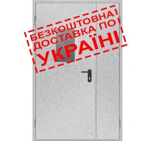 Двери противопожарные металлические с остеклением ДМП ЕІ60-2-2100x1200 лев., ЕвроСтандарт