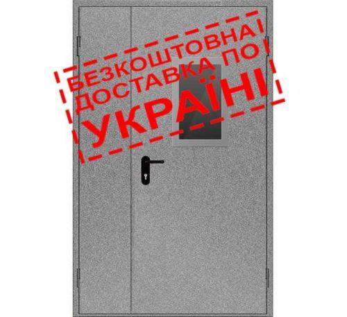 Двери противопожарные металлические с остеклением ДМП ЕІ60-2-2100x1200 прав., ЕвроСтандарт