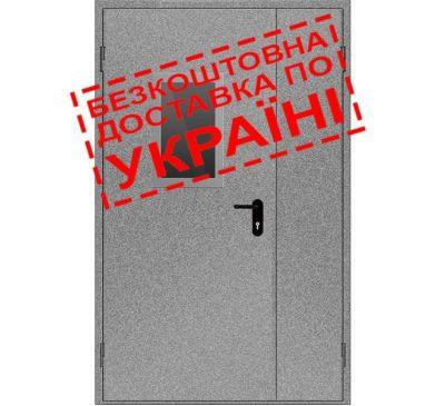 Двери противопожарные металлические с остеклением ДМП ЕІ60-2-2100x1250 лев., ЕвроСтандарт