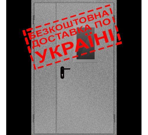 Двери противопожарные металлические с остеклением ДМП ЕІ60-2-2100x1250 прав., ЕвроСтандарт