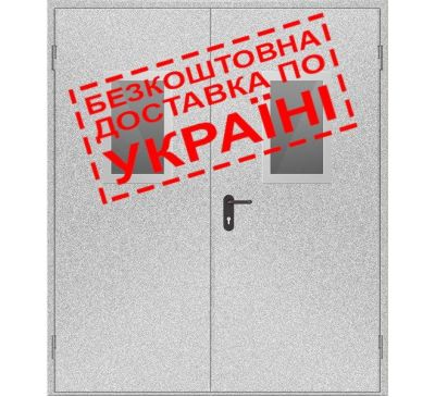 Двери противопожарные металлические с остеклением ДМП ЕІ60-2-2100x1500 прав., ЕвроСтандарт