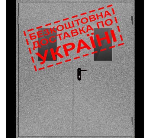 Двери противопожарные металлические с остеклением ДМП ЕІ60-2-2100x1550 прав., ЕвроСтандарт