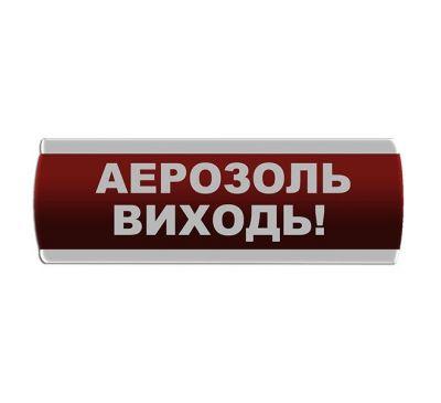 """Оповещатель световой """"Аерозоль Виходь"""""""