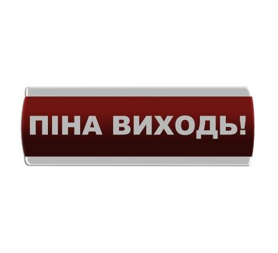 "Оповещатель световой ""Піна Виходь"""