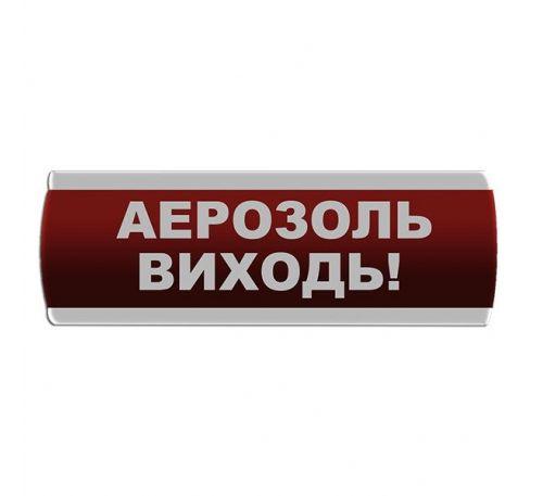 """Оповещатель светозвуковой """"Аерозоль Виходь"""""""
