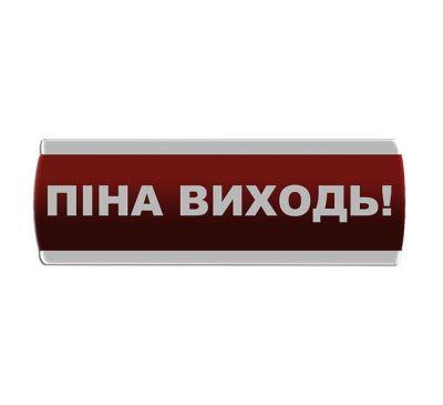 """Оповещатель светозвуковой """"Піна Виходь"""""""