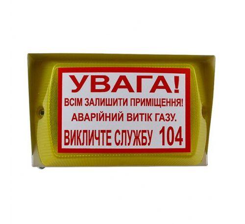 """Оповещатель светозвуковой """"Пионер-4"""" 12В, с информационной надписью"""