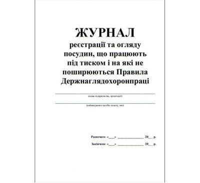 Журнал регистрации и освидетельствования сосудов, работающих под давлением