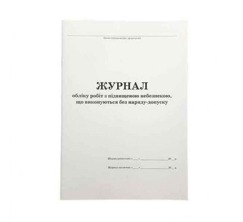 Журнал учета работ с повышенной опасностью, выполняемых без наряда-допуска