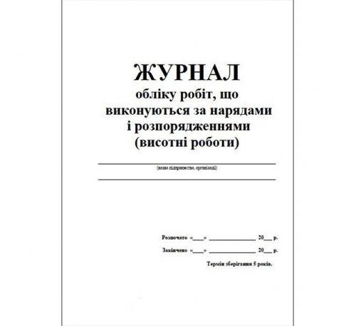 Журнал учета работ выполняемых по нарядам и распоряжениям (работы на высоте)
