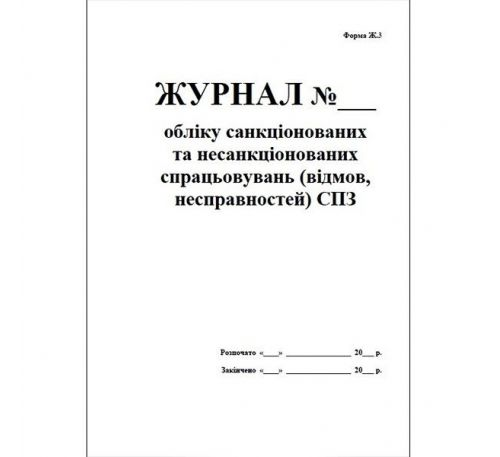 Журнал учета санкционированных и несанкционированных срабатываний СПЗ