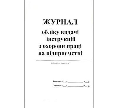 Журнал учета выдачи инструкций по охране труда на предприятии