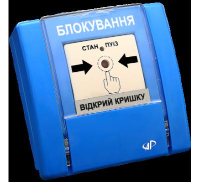 Блокирование РУПД-08 ( синий)